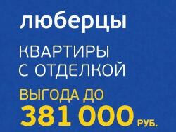 ЖК «Люберцы 2018» Квартиры с отделкой от 2,8 млн рублей.